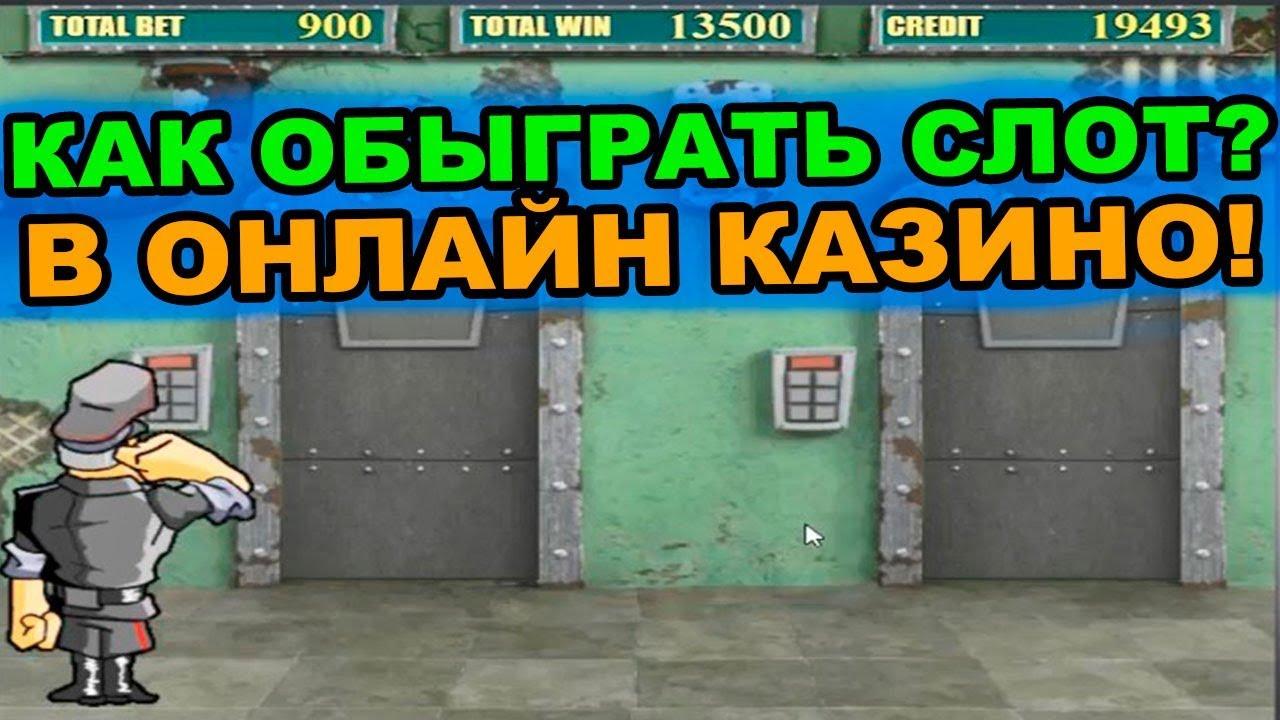 Игровой автомат баня играть