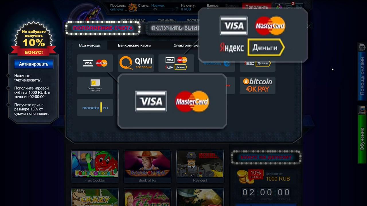 Бездепозитный бонус казино за регистрацию 2021 с выводом денег